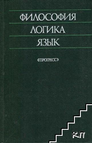 Философия, логика, язык