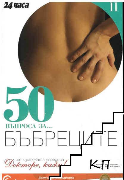 50 въпроса за... бъбреците