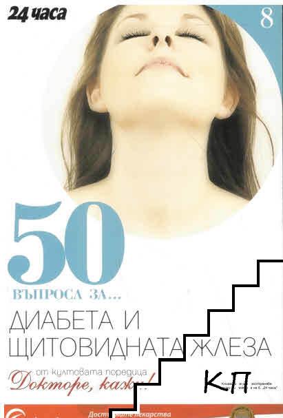 50 въпроса за... Диабета и щитовидната жлеза