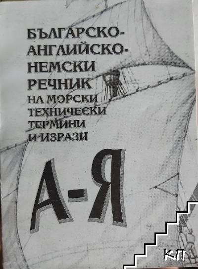 Българско-английско-немски речник на морски технически термини и изрази