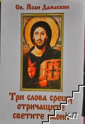 Три слова срещу отричащите светите икони