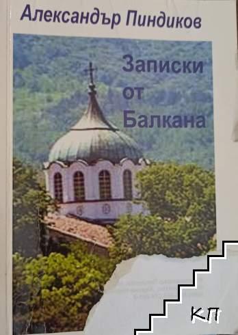 Записки от Балкана