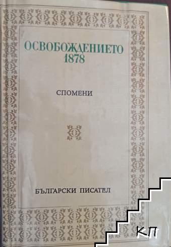 Освобождението 1878. Спомени