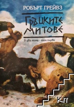 Гръцките митове. Том 1