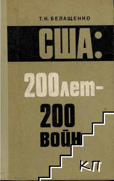 США: 200 лет - 200 войн