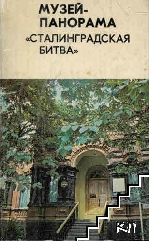 """Музей - панорама """"Сталинградская битва"""""""