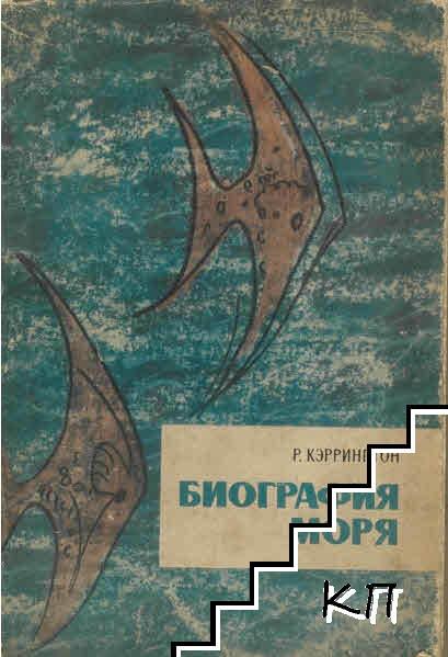 Биография моря