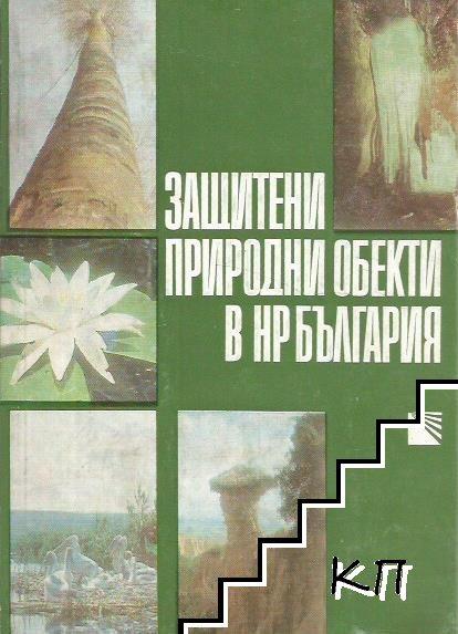 Защитени природни обекти в НР България