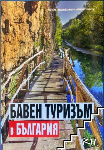 Бавен туризъм в България