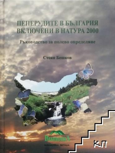Пеперудите в България, включени в Натура 2000
