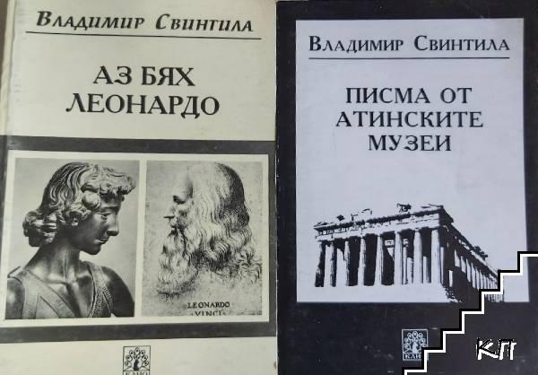 Аз бях Леонардо / Писма от атинските музеи
