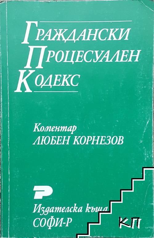 Граждански процесуален кодекс: Коментар