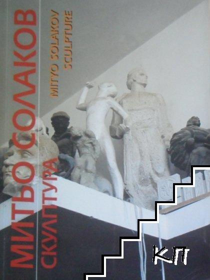 Митьо Солаков. Скулптура / Mityo Solakov. Sculpture