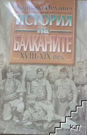 История на Балканите XVIII-XIX век. Том 1