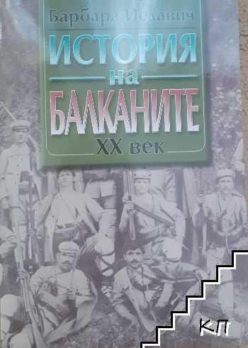 История на Балканите XX век. Том 2