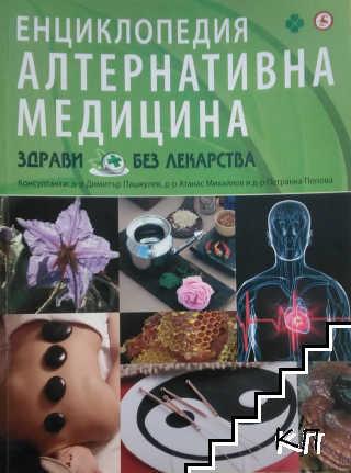 """Енциклопедия """"Алтернативна медицина"""""""