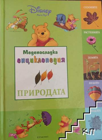 Меденосладка енциклопедия: Природата