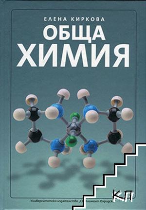 Обща химия