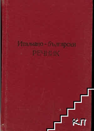 Италиано-български речник