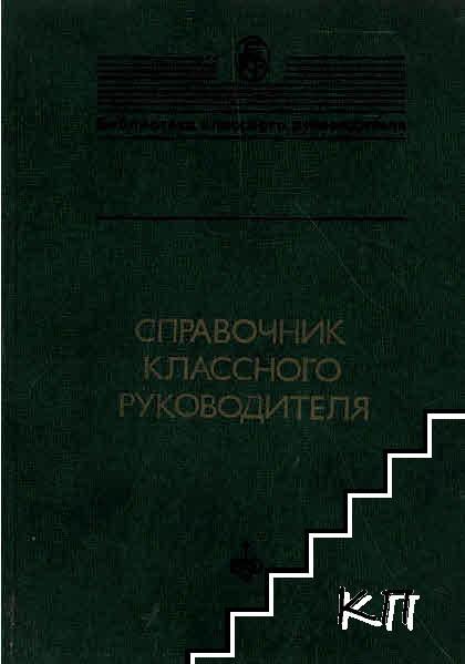 Справочник классного руководителя