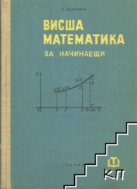 Висша математика за начинаещи