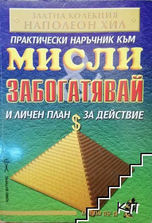 """Практически наръчник към """"Мисли и забогатявай"""" и личен план за действие"""