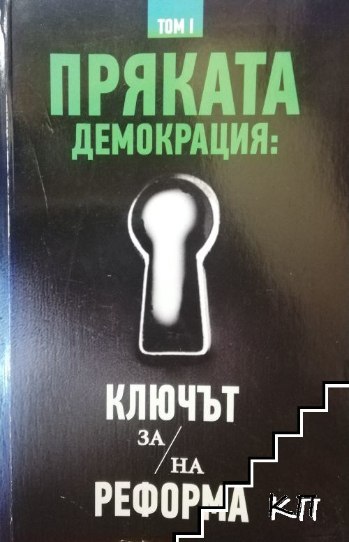 Пряката демокрация: Ключът за/на реформа. Том 1