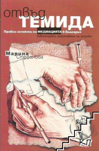 Отвъд Темида. Правни аспекти на медиацията в България