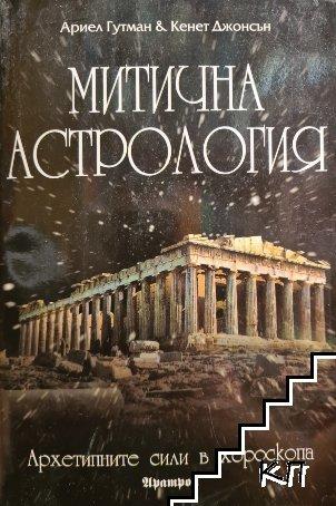 Митична астрология