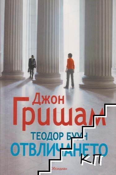 Теодор Буун: Отвличането