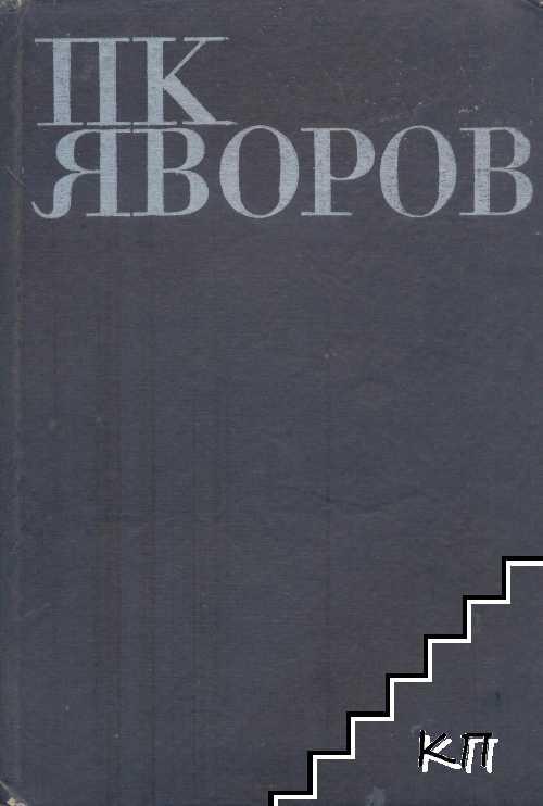Избрани съчинения в два тома. Том 1