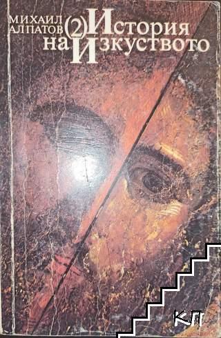История на изкуството. Том 2: Изкуство на средновековието