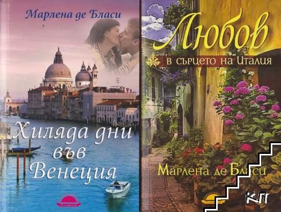 Хиляда дни във Венеция / Любов в сърцето на Италия