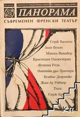 Алманах за чуждестранна литература. Бр. 3 / 1998