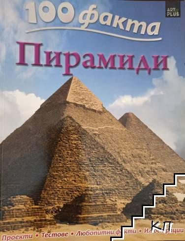 100 факта: Пирамиди