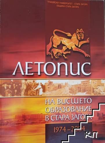 Летопис на висшето образование в Стара Загора 1974-2004