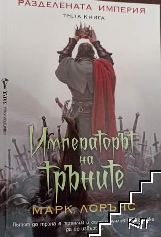 Разделената империя. Книга 3: Императорът на тръните