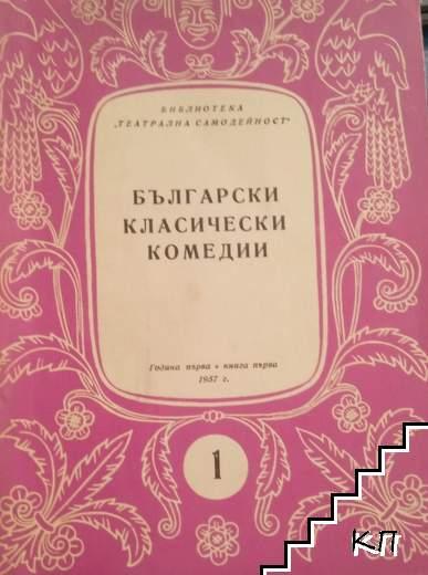 Български класически комедии