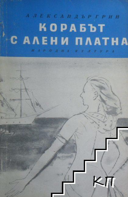 Корабът с алени платна