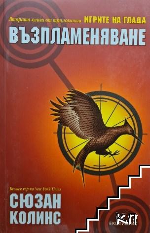 Игрите на глада. Книга 2: Възпламеняване