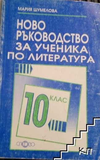 Ново ръководство за ученика по литература за 10. клас