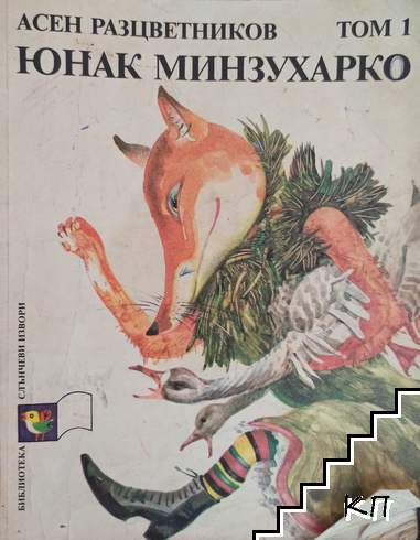 Юнак Минзухарко. Том 1: Приказки