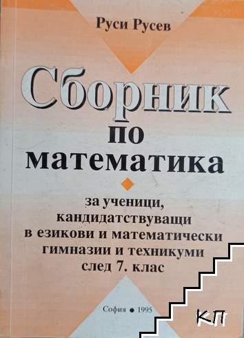 Сборник по математика за ученици, кандидатствуващи в езикови и математически гимназии и техникуми след 7. клас