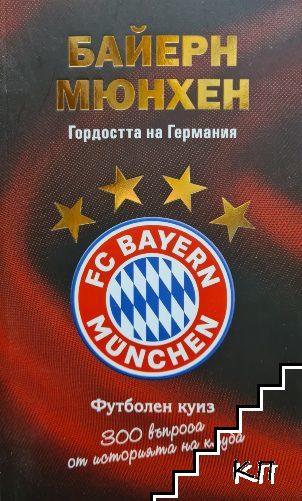 Байерн Мюнхен. Гордостта на Германия - футболен куиз