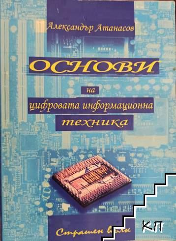 Основи на цифровата информационна техника