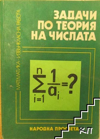 Задачи по теория на числата