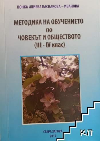 Методика на обучението по човекът и обществото 3.-4. клас