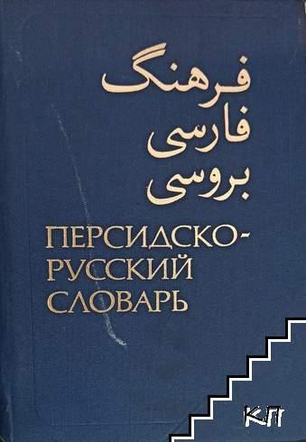 Персидско-русский словарь. Том 2