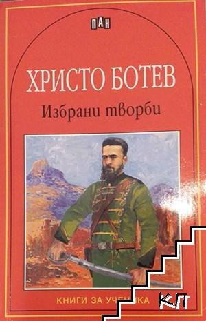 Христо Ботев. Избрани творби
