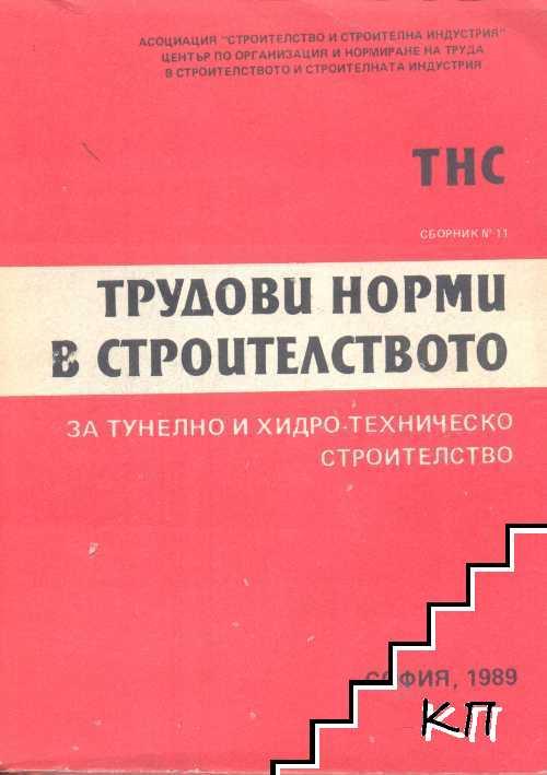 Трудови норми в строителството за тунелно и хидро-техническо строителство